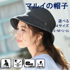 マルイの帽子(MARUI CAPS & HATS)/【選べる4サイズ・手洗いOK・UV90%以上カット・たためる】エッジアップブレード