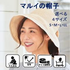 マルイの帽子(MARUI CAPS & HATS)/【選べる4サイズ・手洗いOK・UV90%以上カット・たためる】つば先デザイン帽子