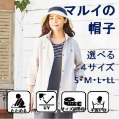 マルイの帽子(MARUI CAPS & HATS)/【選べる4サイズ・手洗いOK・UV90%以上カット・たためる・サイズ調整可能】ブレード帽子