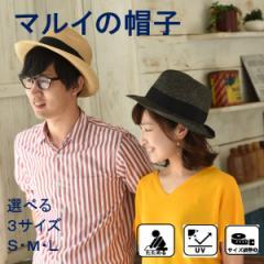 マルイの帽子(MARUI CAPS & HATS)/ユニセックスで使える☆【選べる3サイズ・たためる・サイズ調整可能】