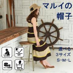 マルイの帽子(MARUI CAPS & HATS)/【選べる3サイズ・たためる・サイズ調整可能】(レディース帽子)