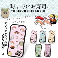 時すでにお寿司。 グリップ アクリル プリント TPU / いろいろ寿司 スマホケース iPhoneX iPhone8 iPhone8 Plus iPhone7 iPhone7 Plus ス