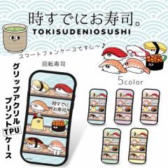 時すでにお寿司。 グリップ アクリル プリント TPU / 回転寿司 スマホケース iPhoneX iPhone8 iPhone8 Plus iPhone7 iPhone7 Plus スマホ