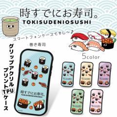 時すでにお寿司。 グリップ アクリル プリント TPU / 巻き寿司 スマホケース iPhoneX iPhone8 iPhone8 Plus iPhone7 iPhone7 Plus スマホ