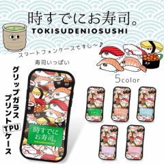 時すでにお寿司。 グリップ ガラス プリント TPU / 寿司いっぱい スマホケース iPhoneX iPhone8 iPhone8 Plus iPhone7 iPhone7 Plus スマ