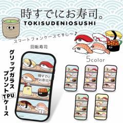 時すでにお寿司。 グリップ ガラス プリント TPU / 回転寿司 スマホケース iPhoneX iPhone8 iPhone8 Plus iPhone7 iPhone7 Plus スマホカ