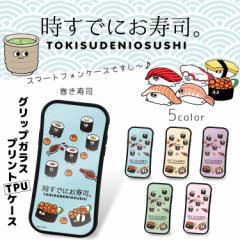 時すでにお寿司。 グリップ ガラス プリント TPU / 巻き寿司 スマホケース iPhoneX iPhone8 iPhone8 Plus iPhone7 iPhone7 Plus スマホカ