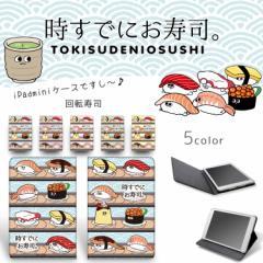 【メール便送料無料】 時すでにお寿司。 iPad mini ケース 手帳型 プリント手帳 カバー mini1 mini2 mini3 ベルトなし スタンド
