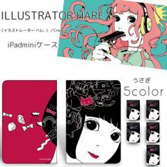 hare. iPad mini 1 / 2 / 3 / うさぎ プリント カバー mini1 mini2 mini3 ベルトなし スタンド 【メール便送料無料】 タブレット ケース