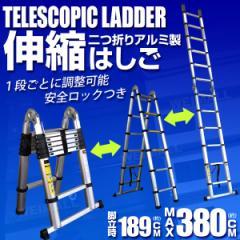 はしご 伸縮 脚立 アルミ 伸縮はしご 3.8m 折りたたみ アルミはしご 梯子 スーパーラダー 安全ロック付き