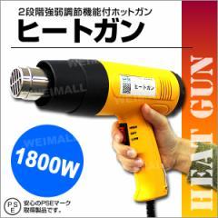 【送料無料】 ヒートガン ホットガン 1800W 超強力 熱処理 2段階強弱調節機能 ロングヒット商品☆