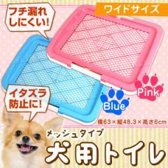 犬 トイレ トレー 犬用トイレ トイレトレー ワイドサイズ いたずら防止 小型犬 中型犬