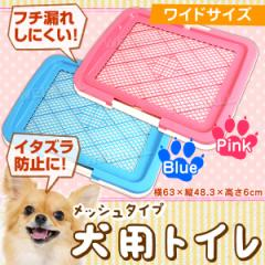 犬 トイレ トレー 犬用トイレ トイレトレー ワイドサイズ いたずら防止 小型犬 中型犬 買回り!!