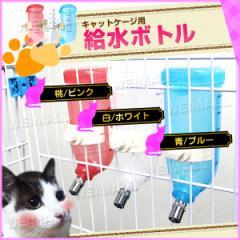 猫用 給水ボトル 水飲み器 猫 水飲み ボトル 給水器