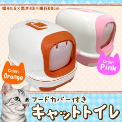 猫 トイレ 本体 ネコトイレ 猫用トイレ カバー・フード付き