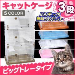 猫 ケージ キャットケージ 3段タイプ 猫ケージ ゲージ 猫 ペットケージ