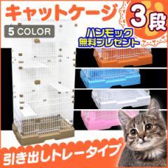選べる5色 猫 ケージ キャットケージ 3段タイプ 引き出しトレイ 猫ケージ ゲージ 猫 ペットケージ ハウス サークル
