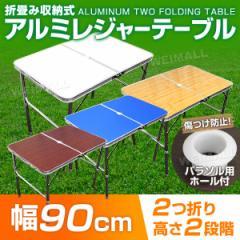 アウトドア テーブル レジャーテーブル 折りたたみ レジャー キャンプ テーブル ピクニックテー アルミテーブル
