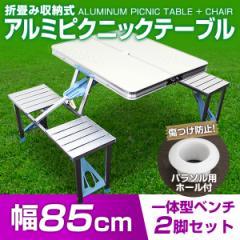 アウトドア テーブル レジャーテーブル ベンチセット テーブルセット レジャー テーブル アルミテーブル