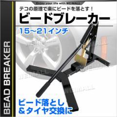 ビートブレーカー タイヤチェンジャー タイヤ交換 15〜21インチ 対応 手動式 ホイール タイヤ 交換 工具 車 バイク