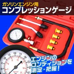 コンプレッションゲージ ガソリン コンプレッションテスター 300PSI 圧力計 エンジン 圧縮 圧力 計測 測定 点検テスター