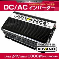 インバーター 24V 100V カーインバーター DC-ACインバーター 定格1000W 最大2000W DC24V/100V 疑似正弦波