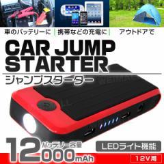 売筋★ ジャンプ スターター モバイル バッテリー...