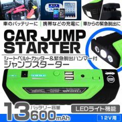 ジャンプ スターター モバイル バッテリー 13600mAh 12V 車用 充電 非常用 電源 エンジン 緊急用 災害 スマホ LEDライト付