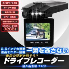 ドライブレコーダー 常時録画 赤外線LED 車載カメラ HD 高画質 ドラレコ 夜間撮影 2.5TFT