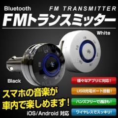 【まとめ買5%off】限定SALE★FMトランスミッター...