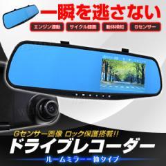 ドライブレコーダー ミラー型 4.3インチ HD カメラ バックミラー ドラレコ ルームミラーモニター  動体検知 Gセンサー
