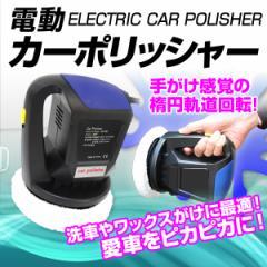 電動カーポリッシャー 車用 DC 12V ポリッシャー 電動 カーポリッシャー クリーナー 洗浄 洗車 ワックスがけ 洗車用品