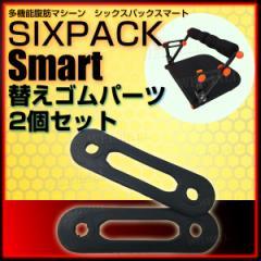 腹筋マシーン 腹筋 マシン  シックスパックスマート 専用負荷ベルト 2本セット 交換用 予備