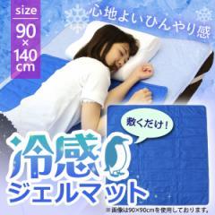 冷感ジェルマット 90×140 敷きパッド 冷却マット ジェルパッド ひんやり クール 寝具 送料無料