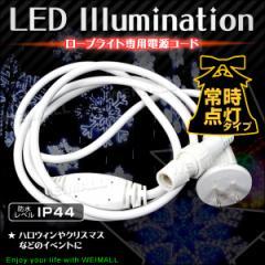 LEDイルミネーション 電源コード ロープライト用 電源ユニット 【常時点灯タイプ】 10mm2芯タイプ 防水仕様