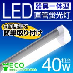 LED蛍光灯 40W型 器具一体型 120cm 100V/200V対応 直管 ledライト led蛍光灯 買回り!!