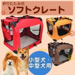 ペットキャリー 折りたたみソフトクレート 小型犬 中型犬 犬 ソフクレート ペット キャリーバッグ ドッグケージ ソフトクレート 折