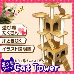 キャットタワー 据え置き 爪とぎ 猫 タワー ねこタワー 猫タワー ベージュ おもちゃ付き 送料込