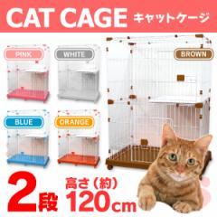 猫 ケージ 2段 猫ケージ 猫ゲージ キャットケージ キャットゲージ ゲージ 猫 ペットケージ 猫用 ハウス キャット ねこ ネコ ペット