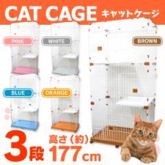 猫 ケージ 3段 猫ケージ 猫ゲージ キャットケージ キャットゲージ ゲージ 猫 ペットケージ 猫用 ハウス キャット ねこ ネコ ペット