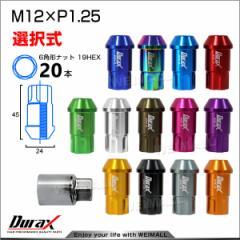 【色選択】ホイールナット レーシングナット 貫通 M12×P1.25 ロングタイプ 20個セット
