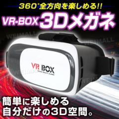 VR ゴーグル スマホ VR BOX ヘッドセット 3Dメガネ 3D眼鏡 3D グラス バーチャル ゲーム 3DVR ゴーグル スマホゴーグル 3Dグラスメ