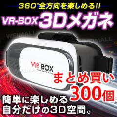 【300個セット】VR ゴーグル スマホ VR BOX ヘッドセット 3Dメガネ 3D眼鏡 3D グラス バーチャル ゲーム 3DVR ゴーグル ノベルティ