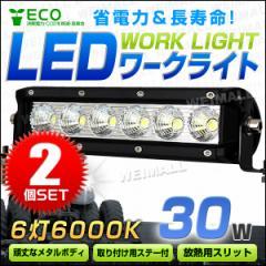【2個セット】LED ワークライト 30W 6連 作業灯 LED 12V 24V 角型 広角 汎用 防水