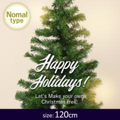 【2019年モデル】クリスマスツリー 120cm ヌードツリー 業務用 店舗用ショップ用簡単組立シンプル