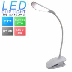 【送料無料】充電式コードレスLEDクリップライト LEDライト  デスクライト おしゃれ 照明 電気スタンド