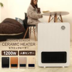人感センサー セラミックヒーター 薄型パネルヒーター コンパクト 足元 省エネ小型 暖房器具