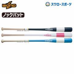 【即日出荷】 イソノ isono ノックバット BN-202 バット ノックバット 野球用品 スワロースポーツ