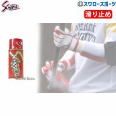 【即日出荷】 久保田スラッガー グリップガード E-11 バット 野球用品 スワロースポーツ お年玉 新年会 初売り