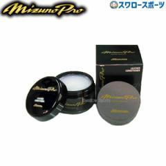 【即日出荷】 ミズノ ケア用品(オイル・ローション) レザーコンディショナー ミズノプロ 2ZG569 Mizuno 野球用品 スワロースポーツ